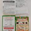 【9/30*10/7】イオン×カゴメ野菜の日 おうちごはんをもっと楽しもうキャンペーン【レシ/はがき*web】