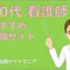 40代看護師の主な転職理由と人気病院 & おすすめの転職サイト