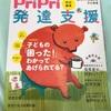 【就学のこと】保育雑誌☆Pri Pri 発達支援