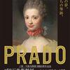 ♯127 プラド美術館展−スペイン宮廷 美への情熱