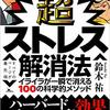 Amazon単行本売れ筋ランキングBEST100から厳選した本Part2【2019年8月】