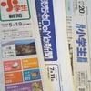 小学生新聞【朝日・毎日・読売】比較検討後、読売に決定!
