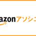 ついに判明!Amazonアソシエイト審査の合格基準についてのご報告。