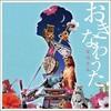 「沖縄の歌」のアルバム聴いて『私の好きな沖縄の歌』プレイリストを作ろうネ!v^^<No.8>夏川りみ/おきなわうた~琉球の風を感じて~【CD】
