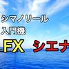 【最新リール】初心者向けおすすめ入門用!シマノFX・シエナが断然お得!?