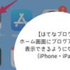 iPhone・iPadのホーム画面にブログを追加するとアイコンも表示されるようになった!