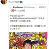 浪岡真太郎さんTV出る!!