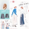 4月によく読まれた人気記事。仕事着の制服化のコツ/春の私服は10着で/爪の定番化