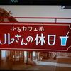似てる? 熊本市のカフェ店主・反後人美さんと女性お笑い芸人・たんぽぽ・川村エミコさん