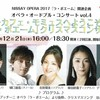 オペラ・オードブル・コンサート@日生劇場ロビー