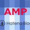 はてなブログでAMPを導入する前に確認しておきたいこと