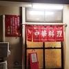 【昔ながらの】上海楼で美味しい拉麺、餃子を!【中華料理店】
