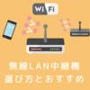 Wi-Fi 無線LAN中継機の選び方とおすすめ【電波が弱くWi-FIが繋がらないケースの改善に】