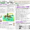 月刊☆子育て情報紙「おおきくなあれ!」2021年4月号