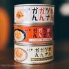 「明太子×ツナ缶」で大人気の「めんツナかんかん」3種類を食べくらべ!最強だったのはプレミアム缶!