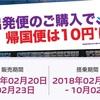 香港へ片道10円!!香港エクスプレス往復購入で帰路10円に!!
