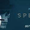 007 スペクターがプライムビデオに登場!!本気でFire TV購入を考えている件