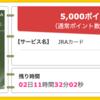 【ハピタス】JRAカードが期間限定5,000pt(5,000円)! 初年度年会費無料! ショッピング条件なし!