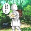 菅総理が検討? ベーシックインカムの導入。今の日本で可能なのか。世界各国で試験導入されるも…。