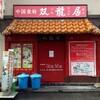 大阪餃子通信:ギョーカイ人御用達のギョーザ店?!天満『双龍居』