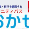 #881 江東区コミュニティバス「しおかぜ」がルート変更 東京2020大会で21年6月28日〜9月20日