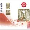 戸越八幡神社・亀戸浅間神社の御朱印 〜 弱小が強豪と競い合うには・・❷