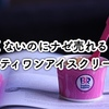 サーティワンアイスクリーム | 安くないのに売れるフードコートの顔!