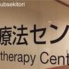 化学療法の回数と仕事/闘病記     〜エライのか偉いのか、そこは問題とはならず〜