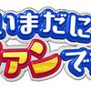 笠浩二さん テレビ出演情報 2019年6月8日(土)15:20 テレビ朝日 いまだにファンです!スペシャル