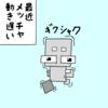 【Minecraft PE】骨だけでいつそこまで増えたの?