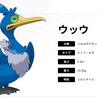 【ウッウは鵜】鳥ポケモンのモチーフ全部まとめてみた・前半【ルビー・サファイアまで】