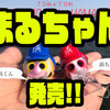 【CORMORAN×HAMA】70周年記念コラボルアー「まるちゃん!」発売!