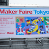 Maker Faire Tokyo 2019・趣味TECH祭2019(夏)レポート