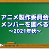 アニメ製作委員会メンバーを調べる〜2021年秋〜