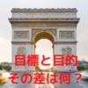 これは言葉遊び?「目標はパリ、目的はフランス軍」で悩んだ話