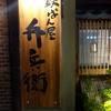 子供連れに最適、個室で広島風お好み焼きを食べれる「鉄ぱん屋弁兵衛」