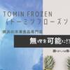 横浜の冷凍食品専門店「TOMIN FROZEN(トーミンフローズン)」に行ってみた