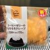【ファミマスイーツ】コーヒーゼリーのもちもちクレープを食べてみた!