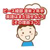 ピース綾部 渡米2年半、英語はまだ話せない!【その理由3つ】