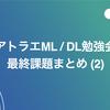 第1回 アトラエML / DL勉強会 最終課題 まとめ(2)