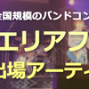 10/8(土)HOTLINE群馬・信越エリアファイナル出場アーティスト出場者決定!