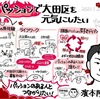 大田区100人カイギ登壇後に感動した話