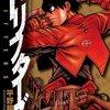 【漫画感想】平野耕太「ドリフターズ」を読むと、無性に厨二的自分語りがしたくなる。