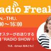 【ラジオ出演】弊社取締役COO川上が@FMの「Radio Freaks」に生出演します!