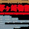 茅ケ崎物語DVDが出ます。桑田佳祐さん。