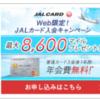 年会費無料のカードの入会キャンペーンで最大43,000マイルゲット!