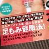 大人気サロンの足もみメソッドを大公開『足もみの本』近澤愛沙