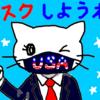 あのトランプ大統領がついにマスクを着用!意外とカッコイイ!?