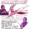 東京でのコンサートとレクチャー