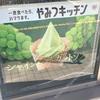【ミニストップ】シャインマスカットソフト